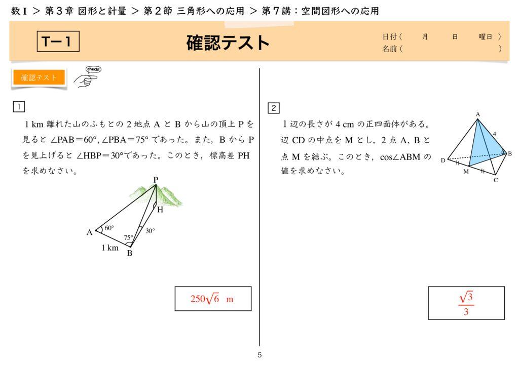 高数I 3-2 第7講k-5のサムネイル
