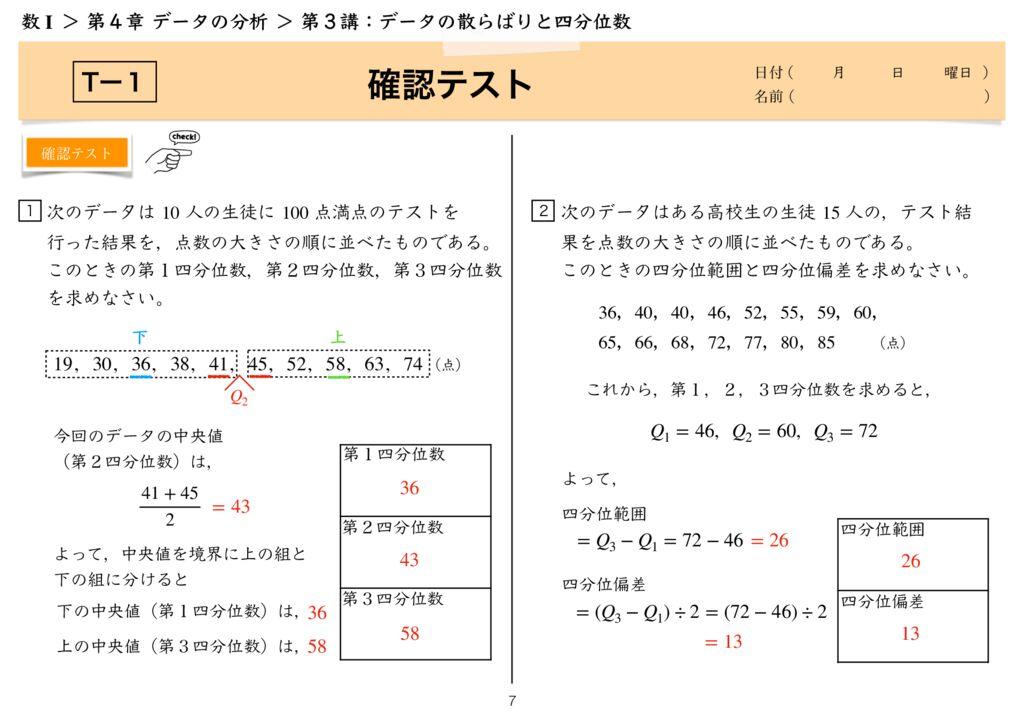 高数I 4 第3講完-7のサムネイル