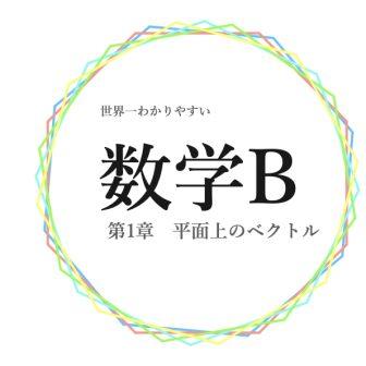 数B 問題集 平面上のベクトル