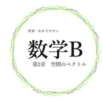 数B 問題集 空間のベクトル