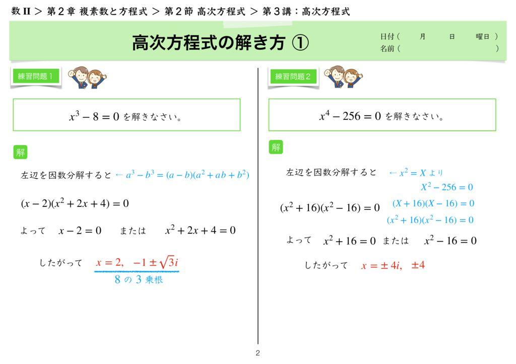 高数Ⅱ2-2 第3講k-2のサムネイル