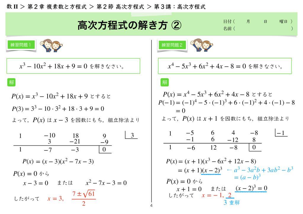 高数Ⅱ2-2 第3講k-4のサムネイル