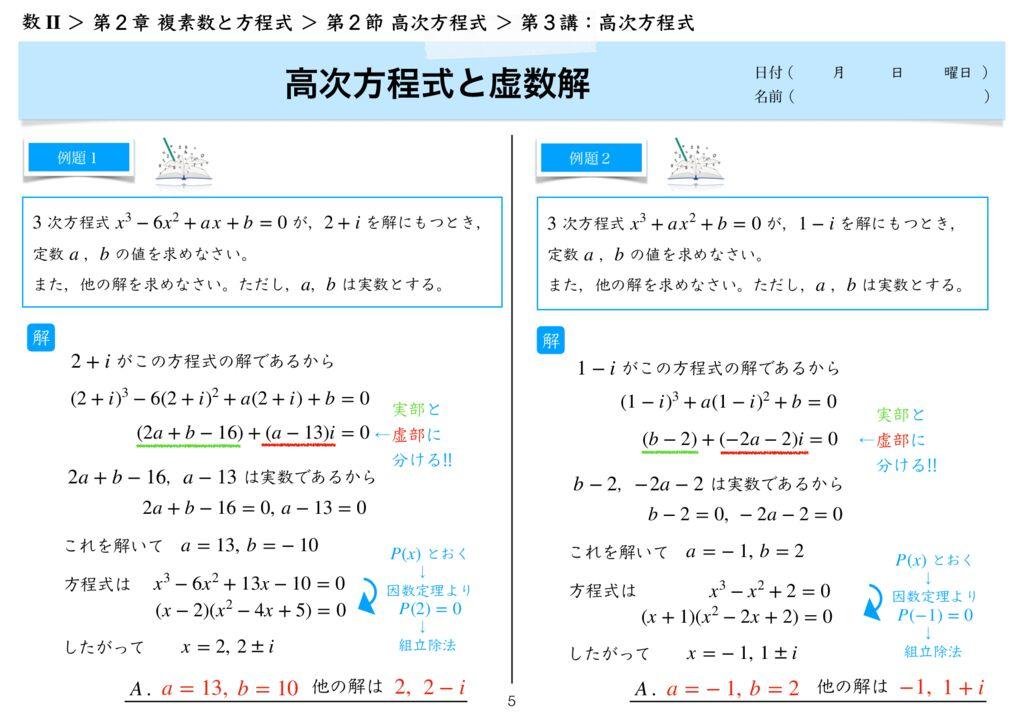 高数Ⅱ2-2 第3講k-5のサムネイル
