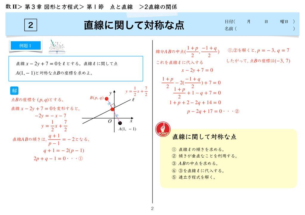 高数Ⅱ 3-1 第4講k-2のサムネイル