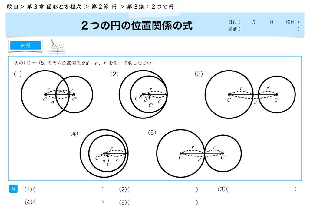 高数Ⅱ 3-2 第3講m-4のサムネイル