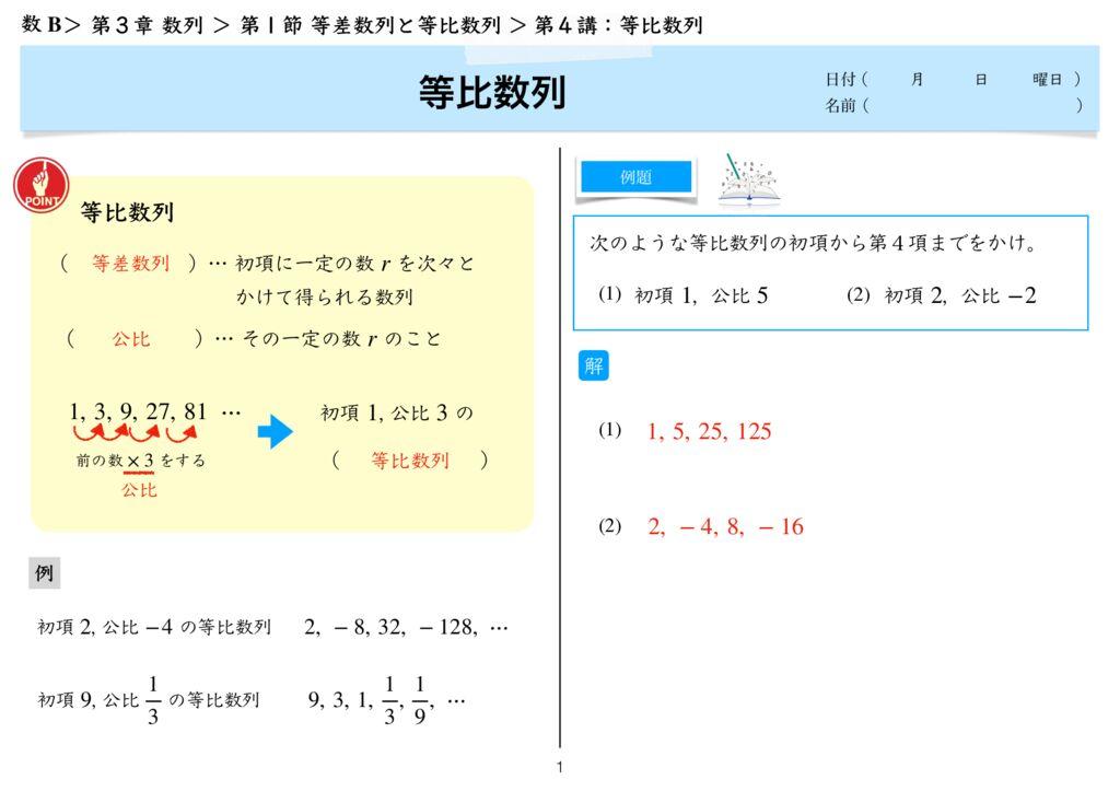 高数B 3-1 第4講k-1-4のサムネイル