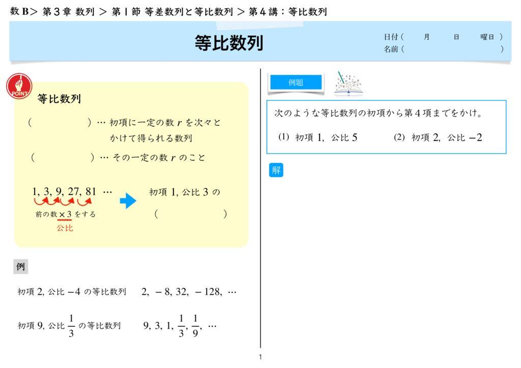 高数B 3-1 第4講m-1-4のサムネイル