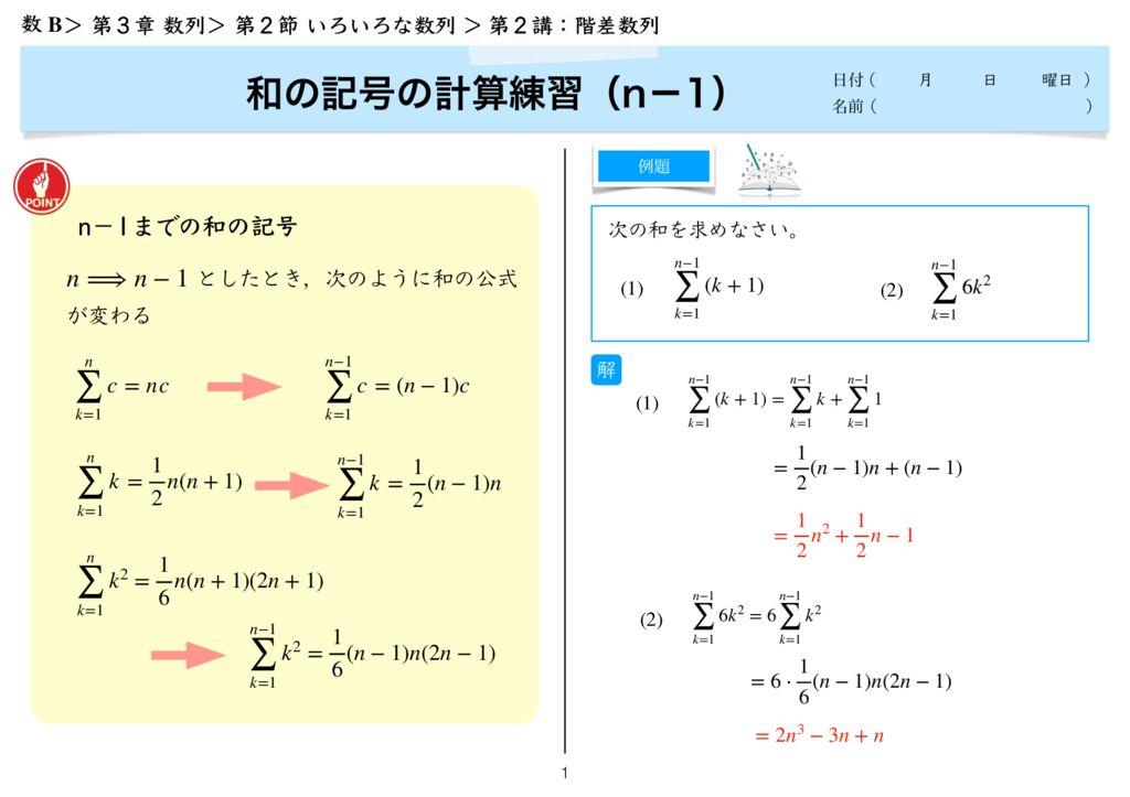 高数B 3-2 第2講k-1のサムネイル