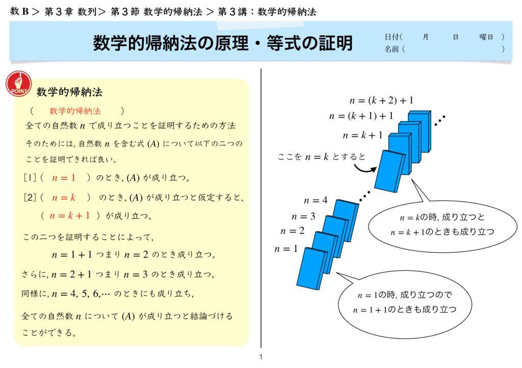 高数B 3-3 第3講k-1のサムネイル