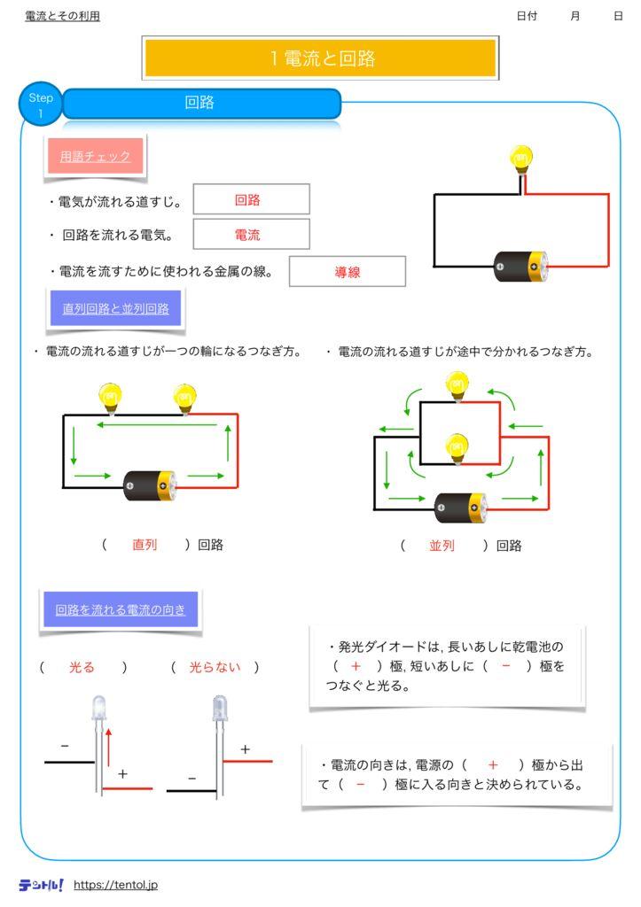中2理科ワークシート物理kのサムネイル