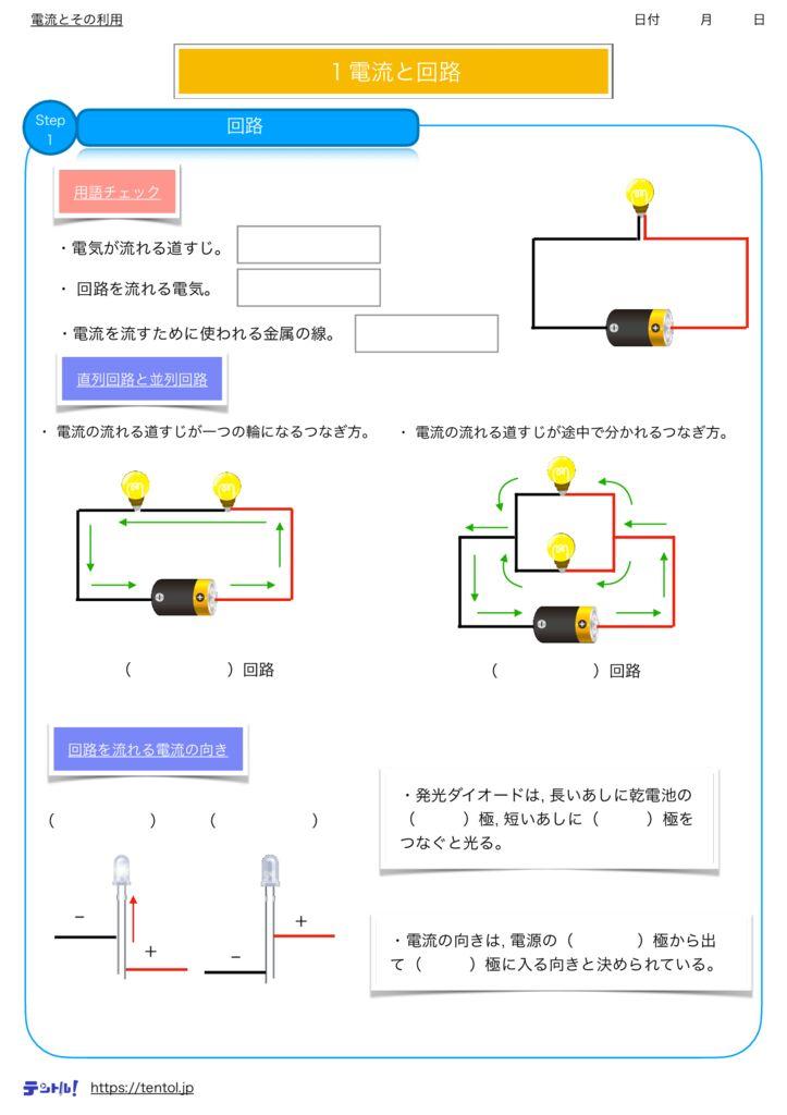 中2理科ワークシート物理mのサムネイル