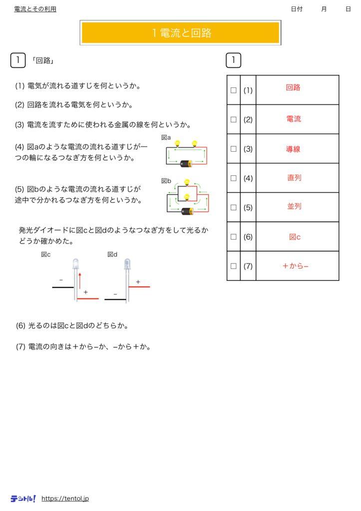 中2理科基本問題集物理kのサムネイル