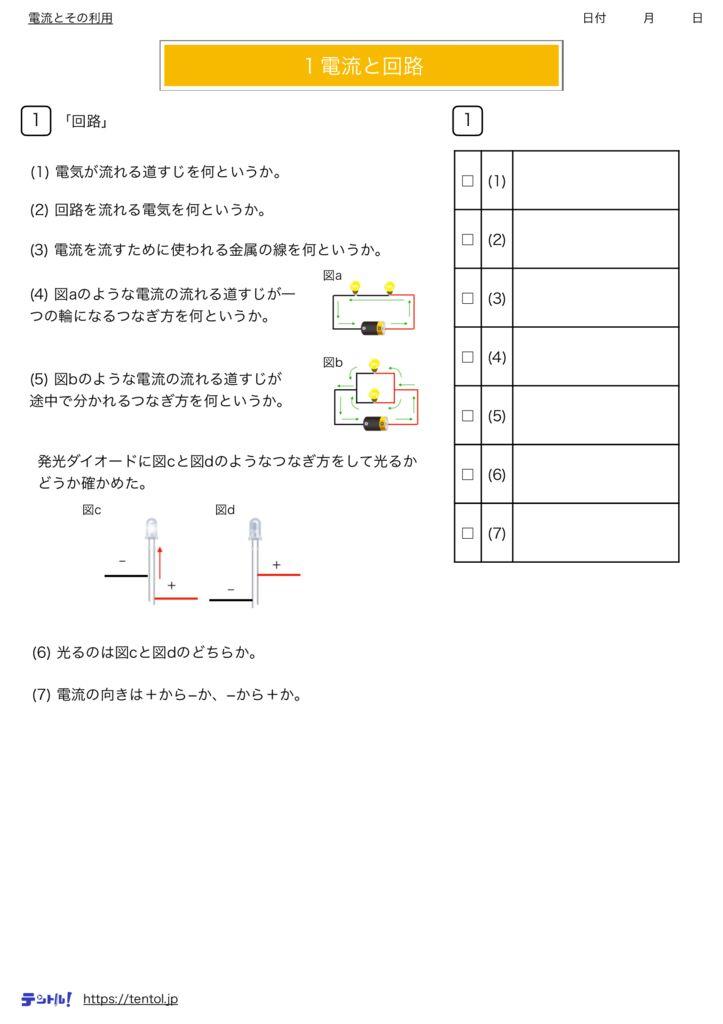 中2理科基本問題集物理mのサムネイル