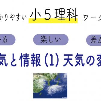 天気と情報(1) 天気の変化
