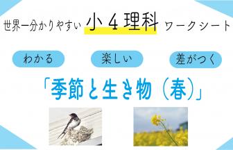 季節と生き物(春)