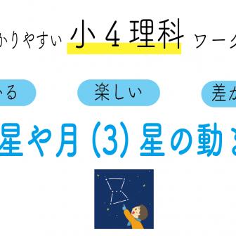 星や月(3)星の動き
