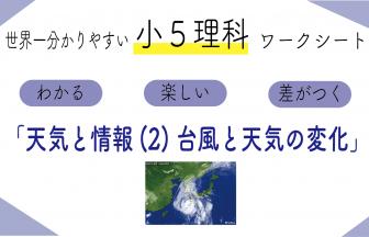 天気と情報(2)台風と天気の変化