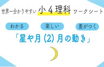 星や月(2) 月の動き