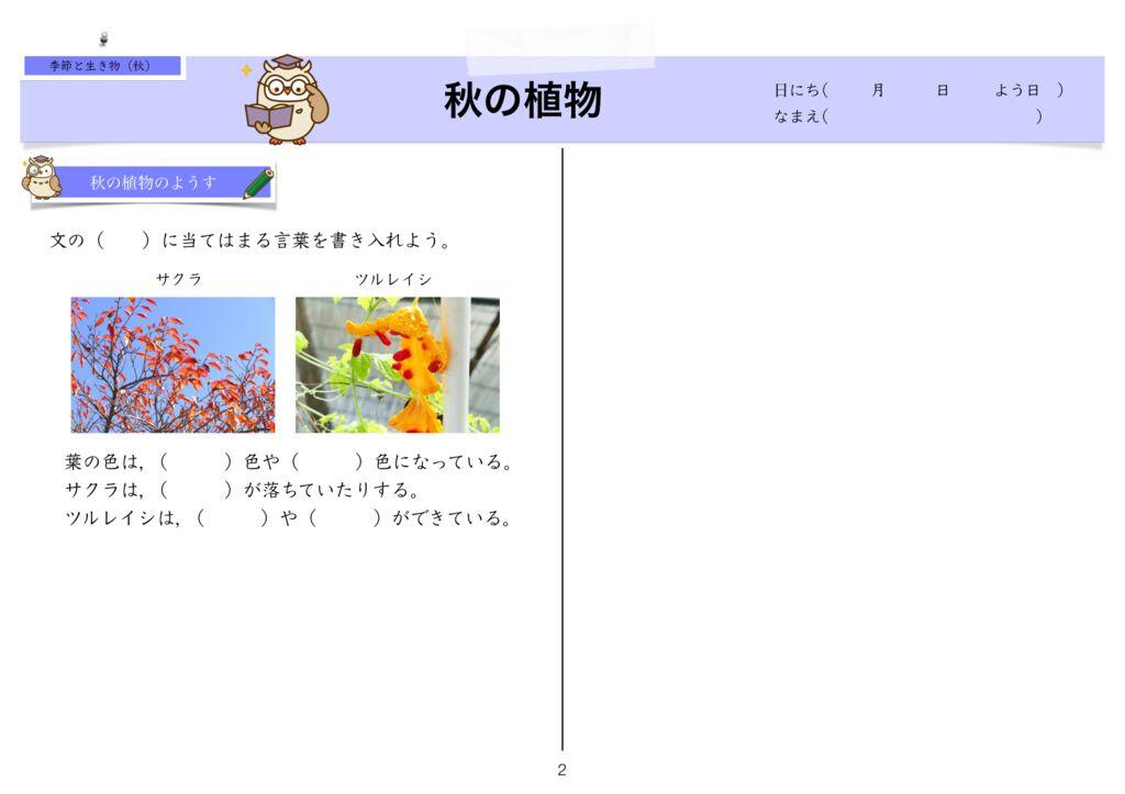 10季節と生き物(秋)m-2のサムネイル