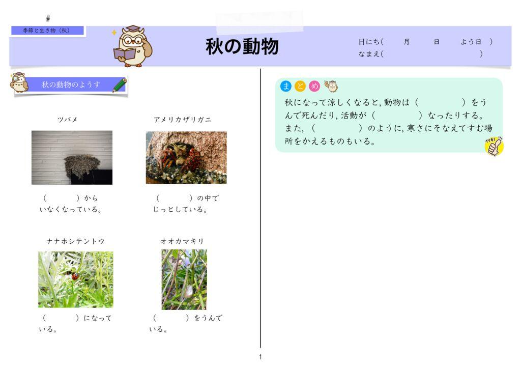10季節と生き物(秋)mのサムネイル
