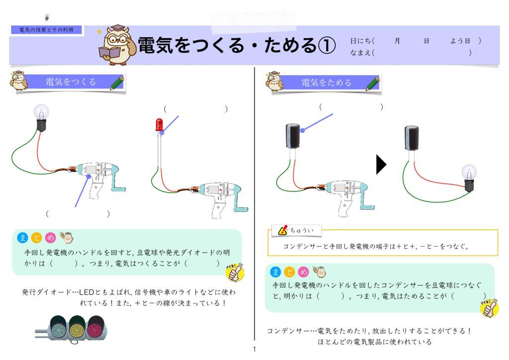 10電気の性質とその利用m-1のサムネイル