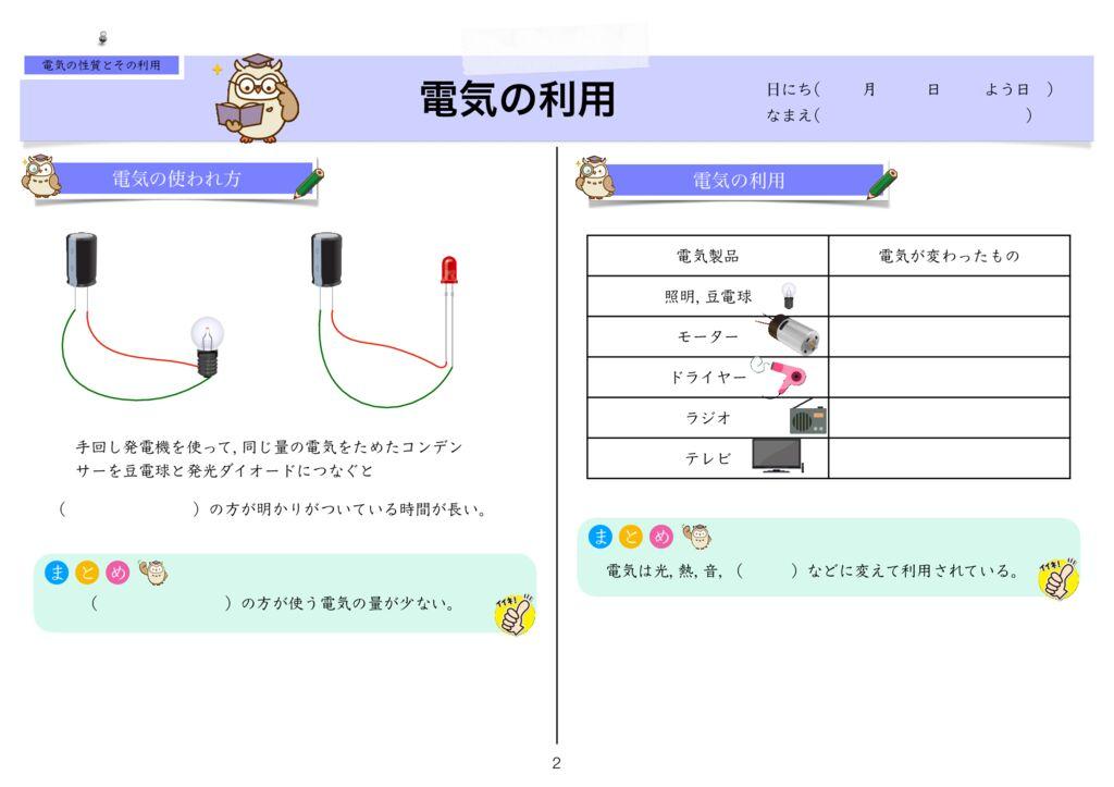 10電気の性質とその利用m-2のサムネイル