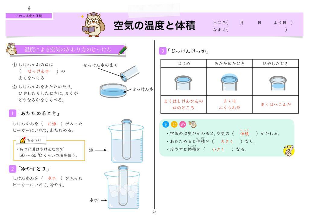 11ものの温度と体積k-5のサムネイル