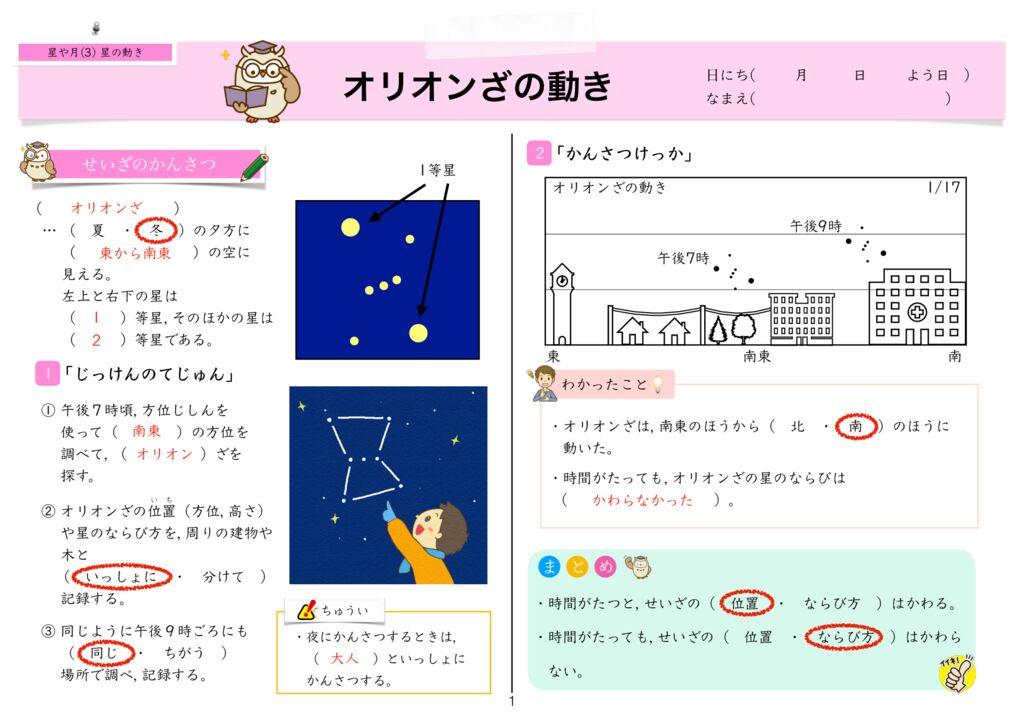 13星や月(3)星の動きk-1のサムネイル