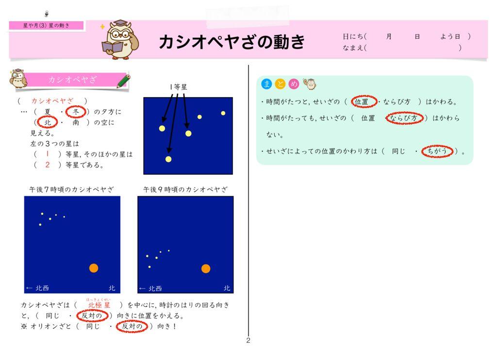 13星や月(3)星の動きk-2のサムネイル