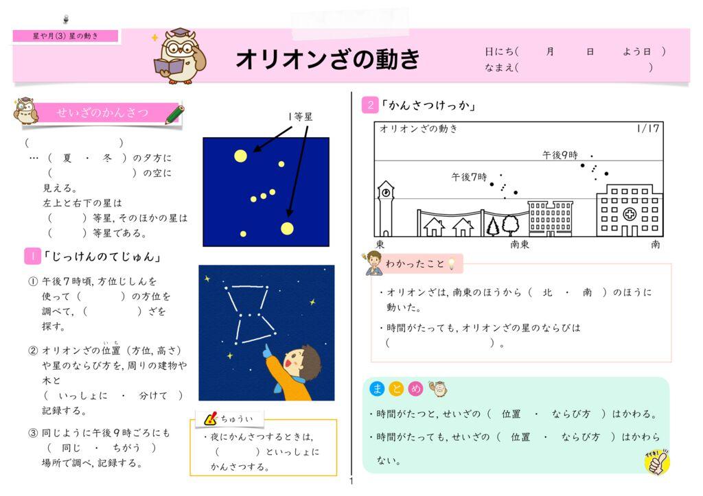 13星や月(3)星の動きm-1のサムネイル