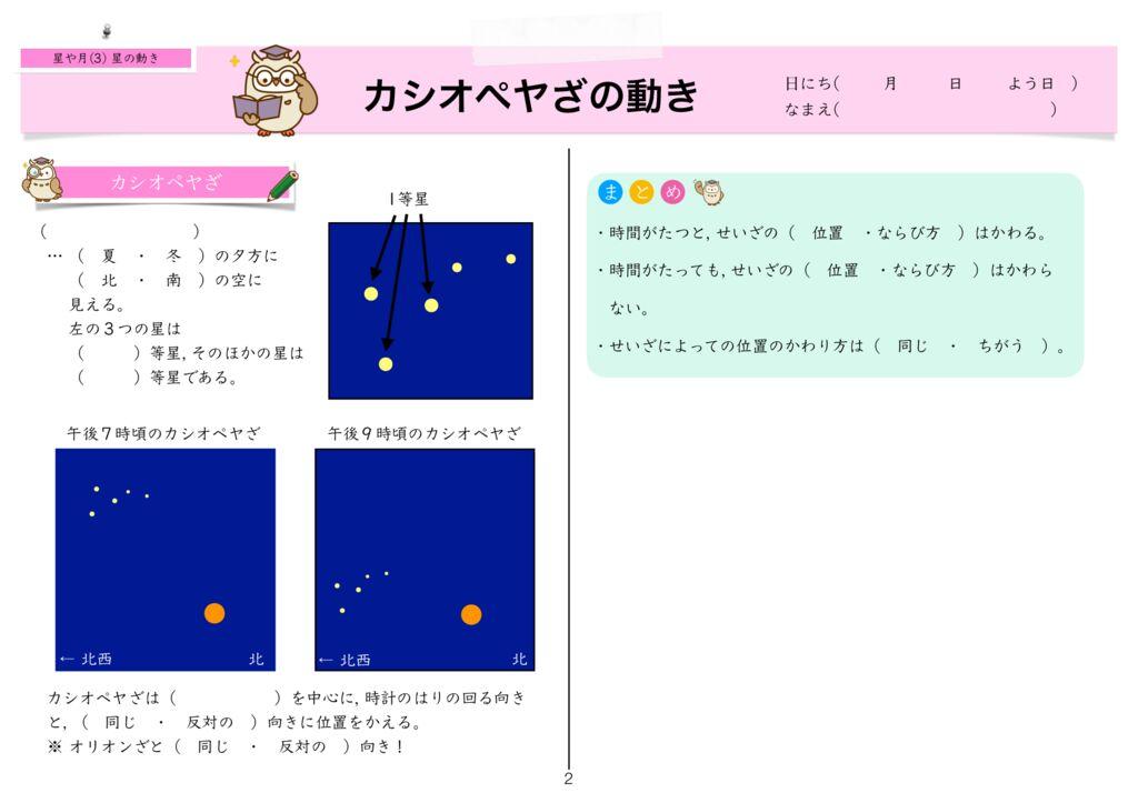 13星や月(3)星の動きm-2のサムネイル