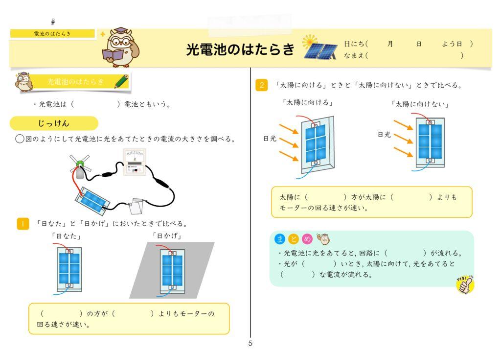 3電池のはたらきm-5のサムネイル