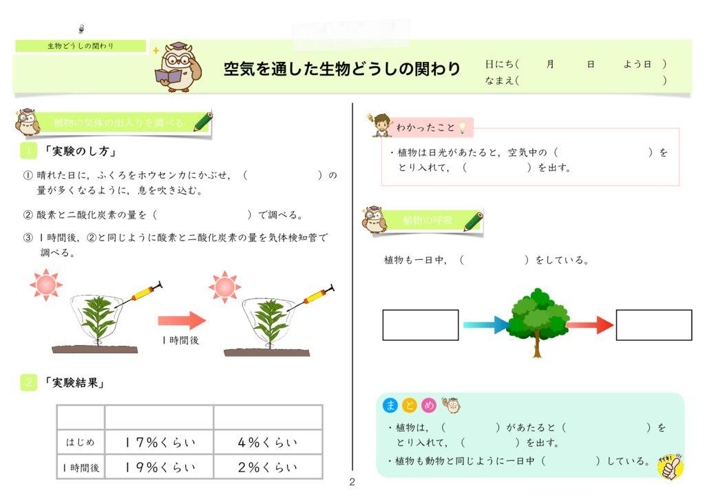 5 生物どうしの関わりm-2のサムネイル