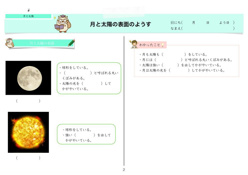 6 月と太陽m-2のサムネイル