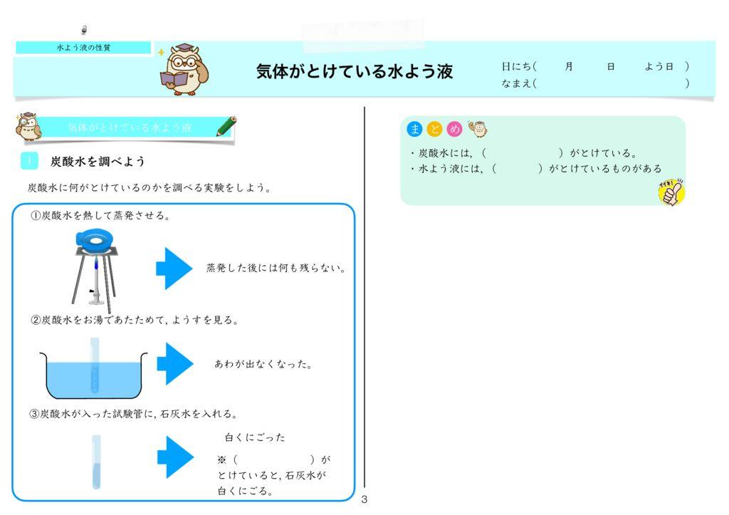 7 水よう液の性質m-3のサムネイル