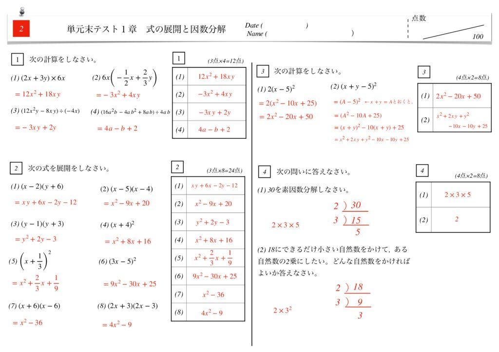 中3k1章 単元テスト m&k-11-12のサムネイル