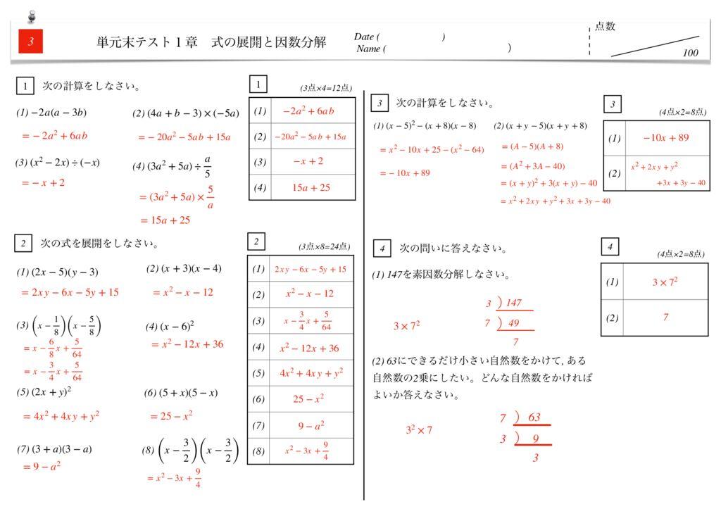 中3k1章 単元テスト m&k-13-14のサムネイル