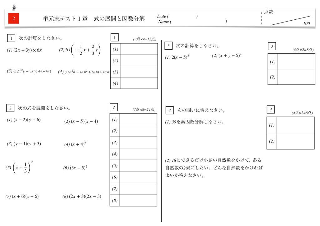 中3k1章 単元テスト m&k-4-5のサムネイル