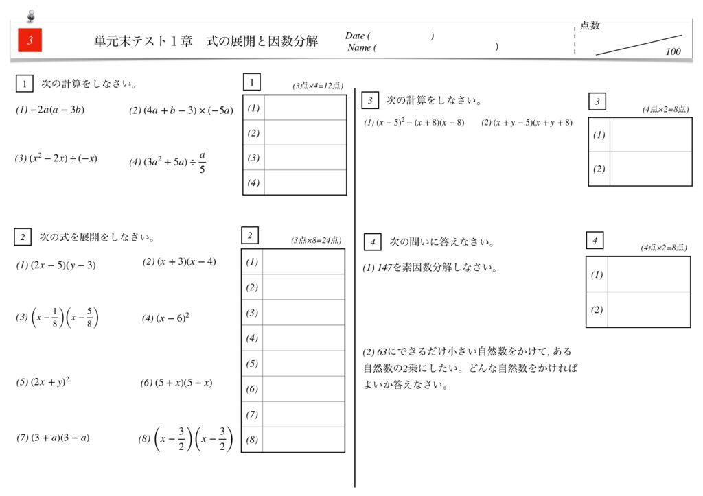 中3k1章 単元テスト m&k-6-7のサムネイル