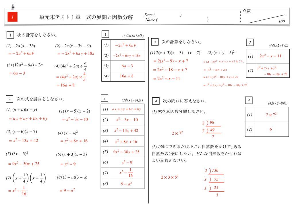 中3k1章 単元テスト m&k-9-10のサムネイル