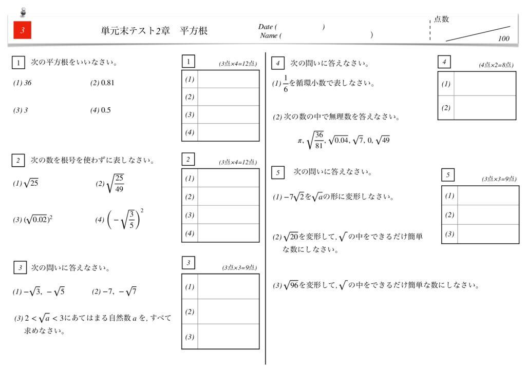中3数学2章平方根単元末テストm3のサムネイル