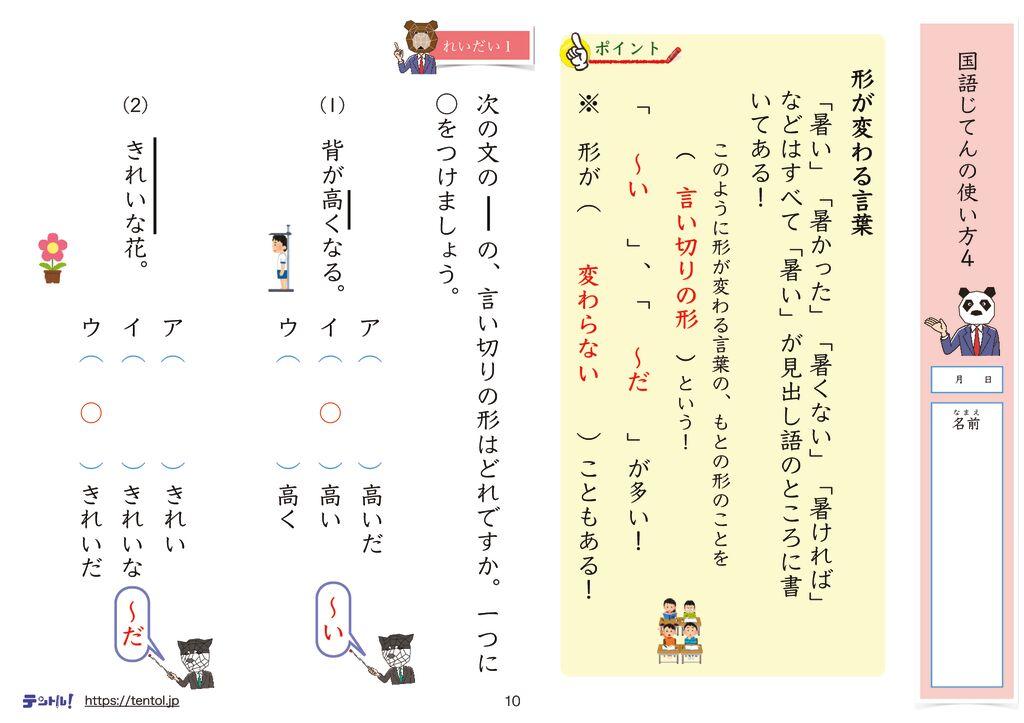 小3国語まとめk-10のサムネイル