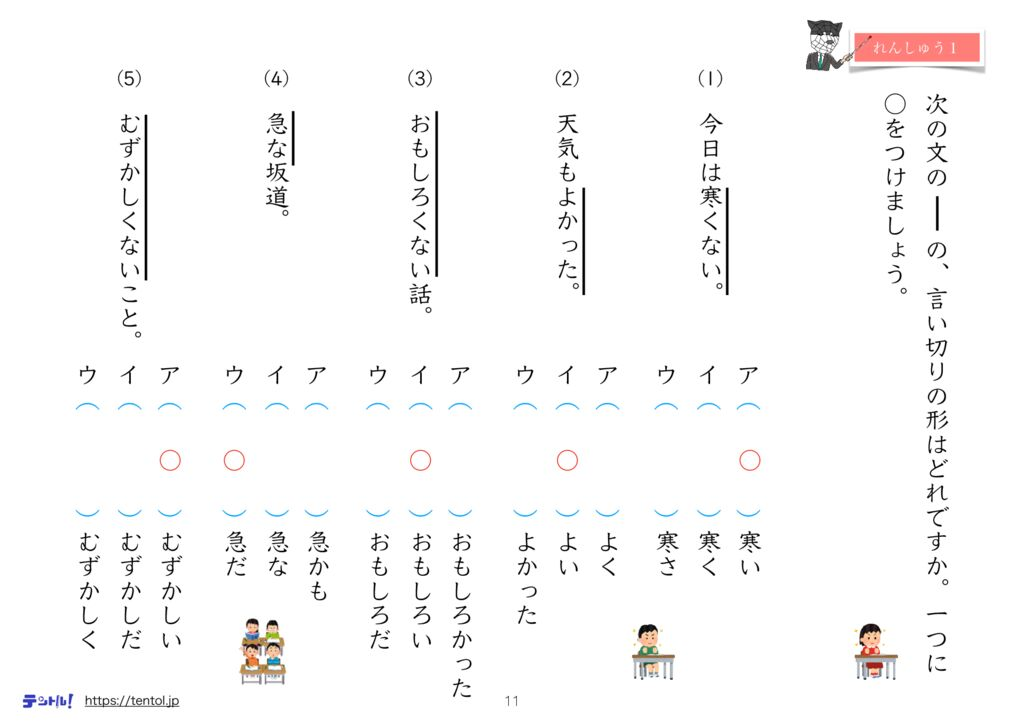 小3国語まとめk-11のサムネイル