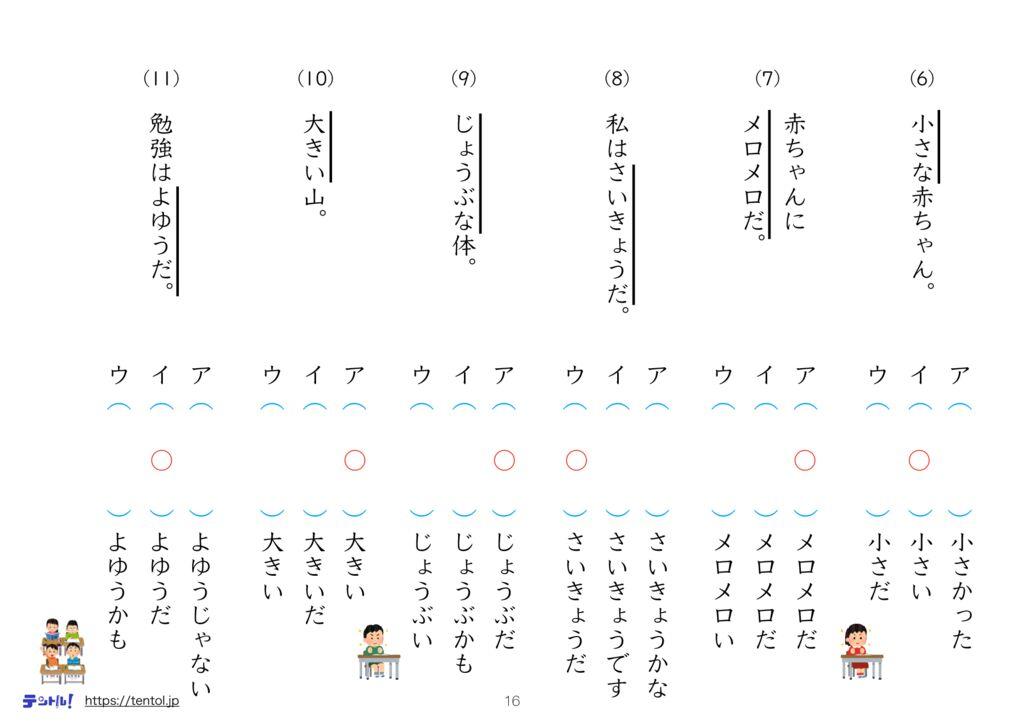 小3国語まとめk-16のサムネイル