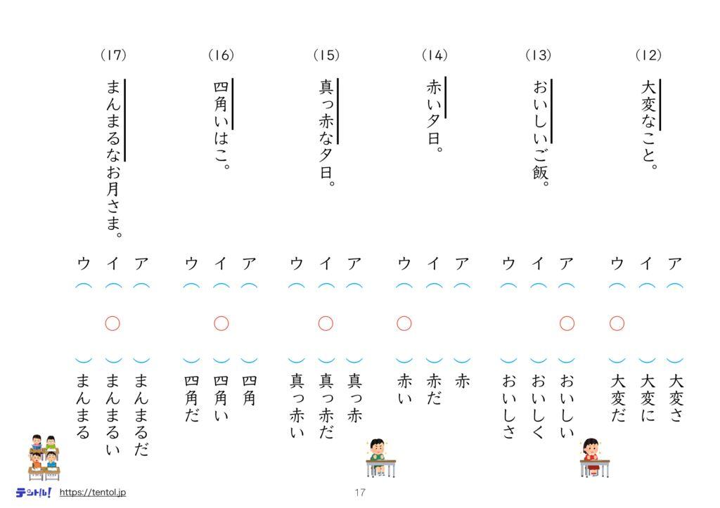 小3国語まとめk-17のサムネイル