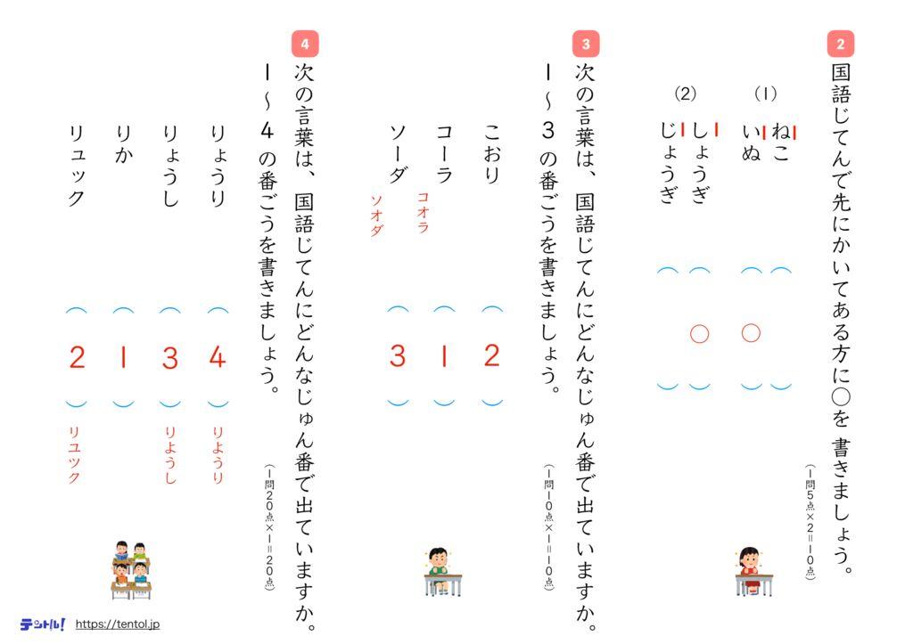 小3国語まとめk-19のサムネイル