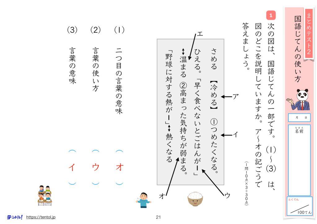 小3国語まとめk-21のサムネイル