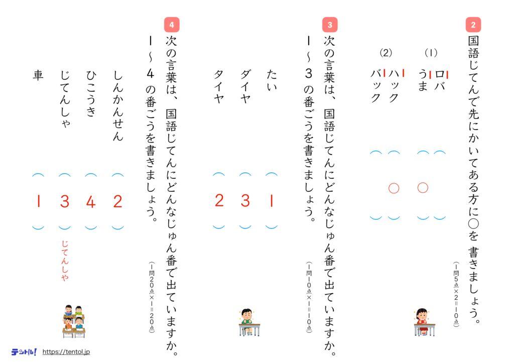 小3国語まとめk-22のサムネイル