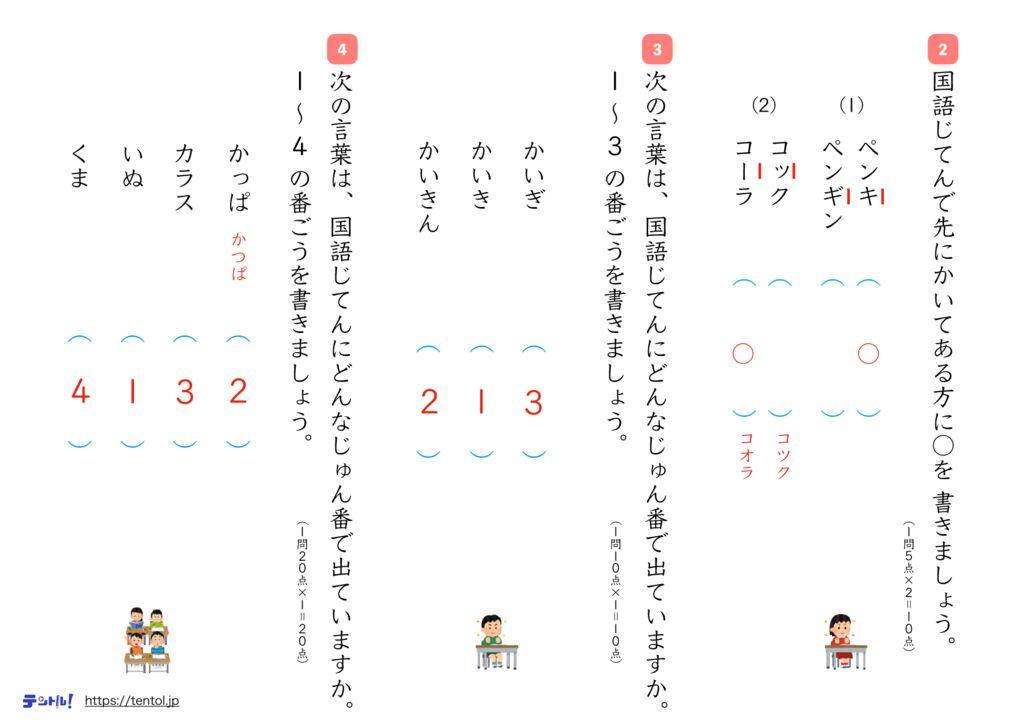 小3国語まとめk-25のサムネイル