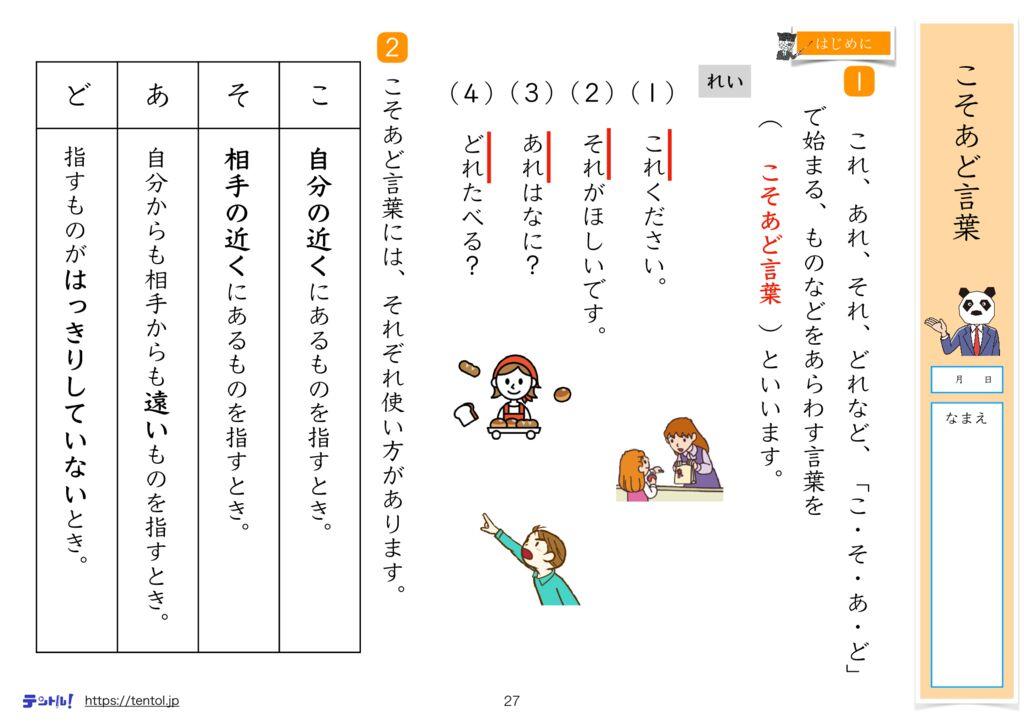 小3国語まとめk-27-34のサムネイル